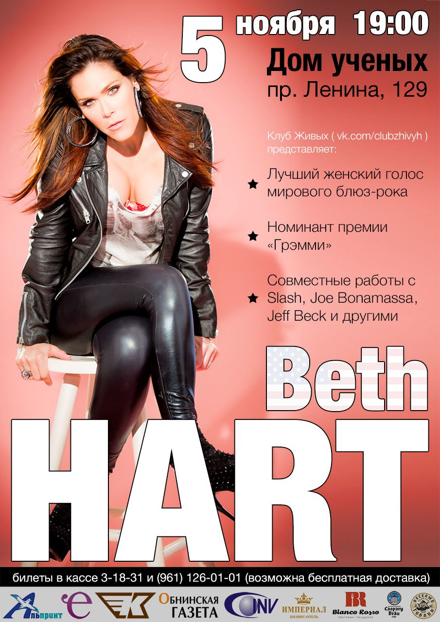 Beth Hart to perform in Obninsk